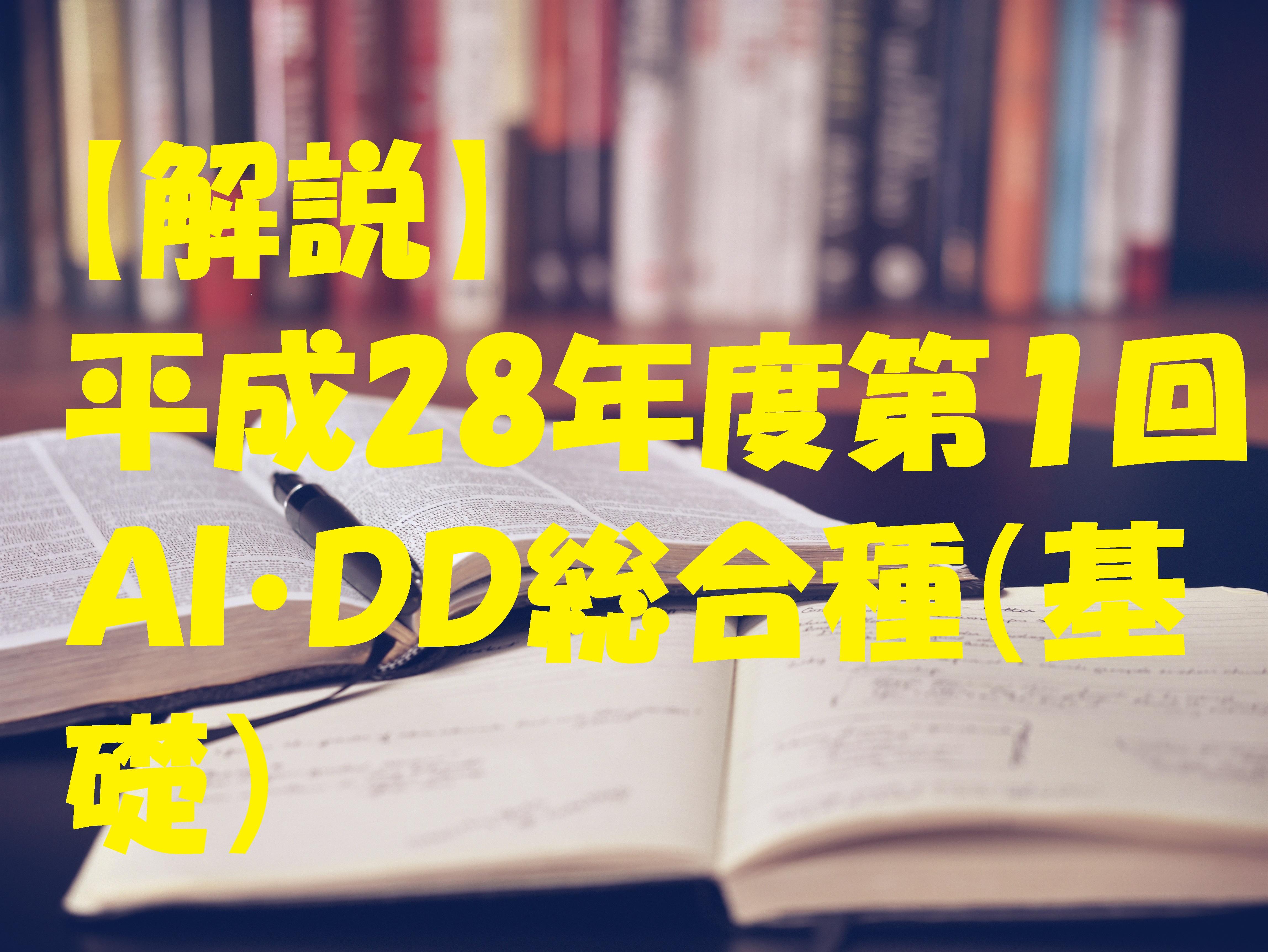 【過去問 解説】工事担任者合格までの道のり~平成28年度第1回AI・DD総合種 基礎「第1問(1)」~