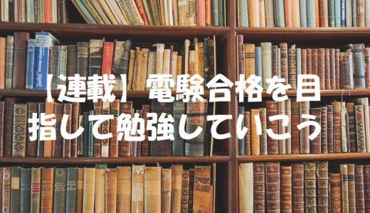 【連載】電験合格を目指して勉強していこう~オリエンテーション~