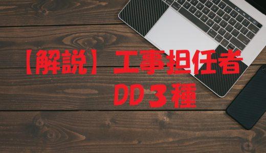【過去問 解説】工事担任者合格までの道のり~平成29年度第1回DD3種 基礎「第1問(1)」~