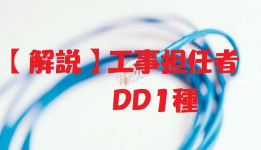 【過去問 解説】工事担任者合格までの道のり~平成28年度第1回DD1種 基礎「第1問(1)」~