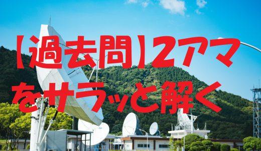 【過去問】第二級アマチュア無線技士の過去問をサラッと解きまくる「平成30年度12月期(A-1)」